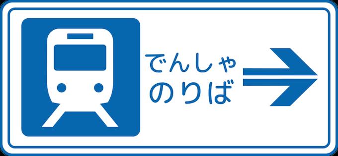Japanese tram sign